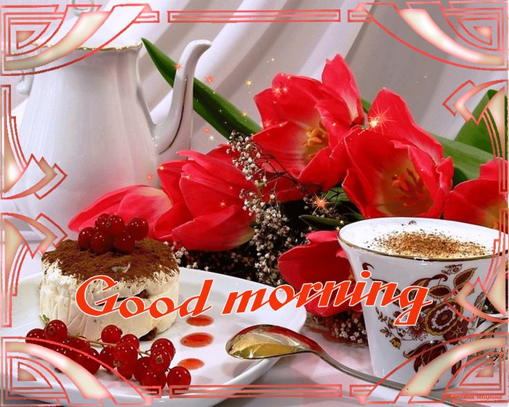 Татьяна ШИРИНА - Доброе утро! И хорошего Вам настроения! ~ Плэйкасты ~ Beesona.Ru