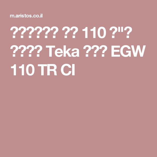 """כיריים גז 110 ס""""מ מבית Teka דגם EGW 110 TR CI"""