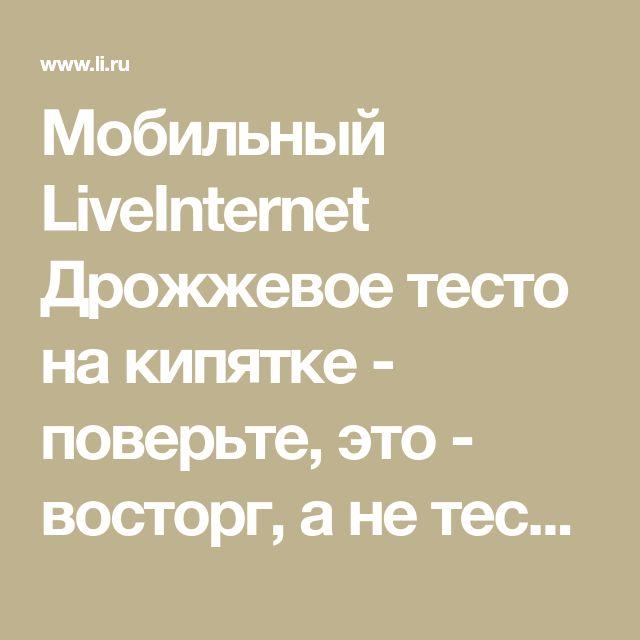 Мобильный LiveInternet Дрожжевое тесто на кипятке - поверьте, это - восторг, а не тесто! | галина5819 - Дневник галина5819 |