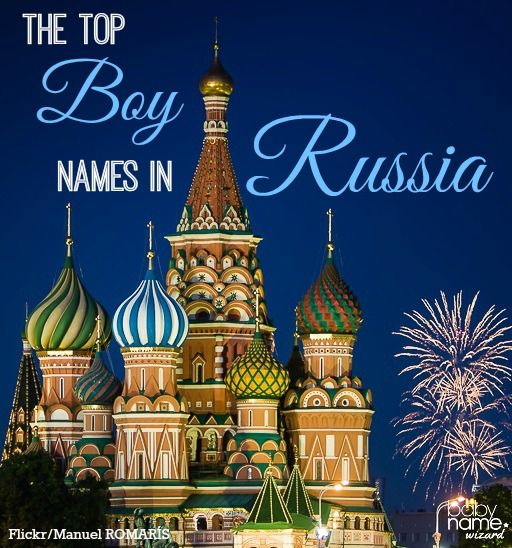 Most Popular Baby Names for Boys in Russia.  Including Lev, Roman, Maxim and many more!