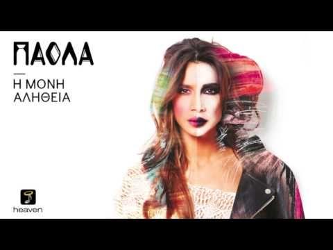 Πάολα-Τώρα Σέρνεσαι | Paola-Tora Sernesai | Official Audio Release HQ [new] - YouTube