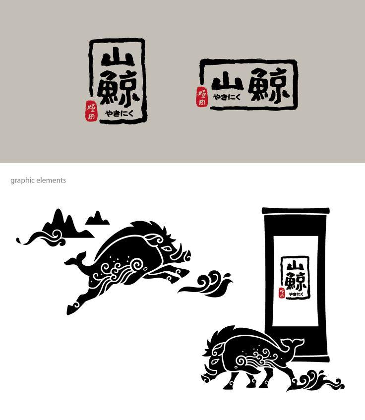 山鯨燒肉-東畝商標設計案例