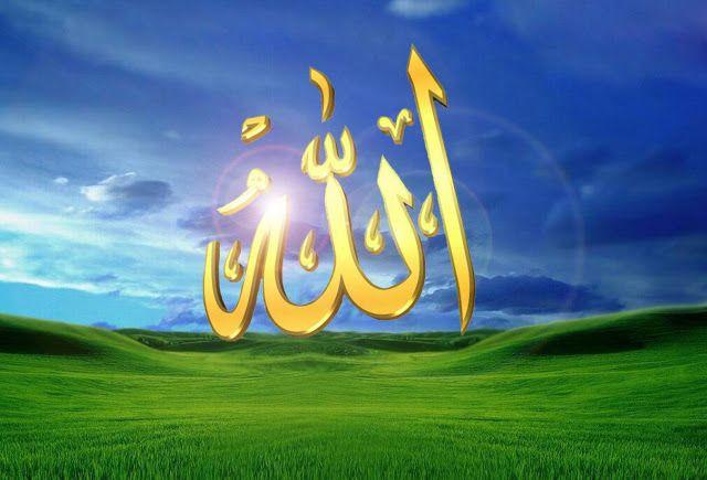خلفيات عالية الجودة لفظ الجلالة لكلمة الله جل جلاله Name