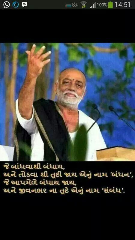 1000 images about morari bapu on pinterest intj we and introvert