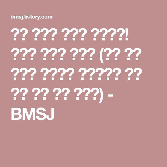 집밥 백선생 갈비찜 만드는법! 백종원 갈비찜 레시피 (추석 명절 백주부 소갈비찜 돼지갈비찜 양념 만능 간장 소스 만들기) - BMSJ