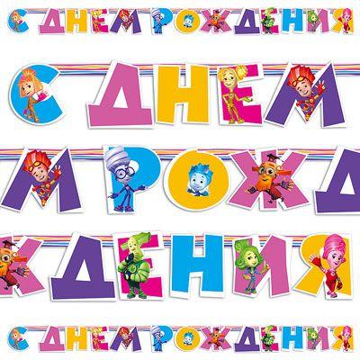 Гирлянда-буквы с ДР Фиксики, 220 см