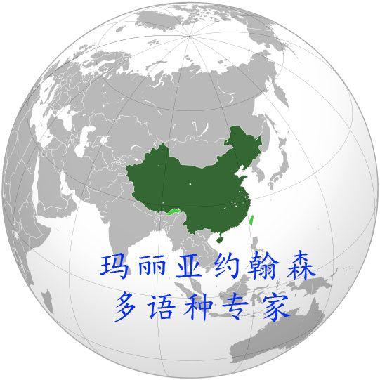多语种专家 - 玛丽亚·约翰森 http://www.maria-johnsen.com/zaixian-yingxiao/