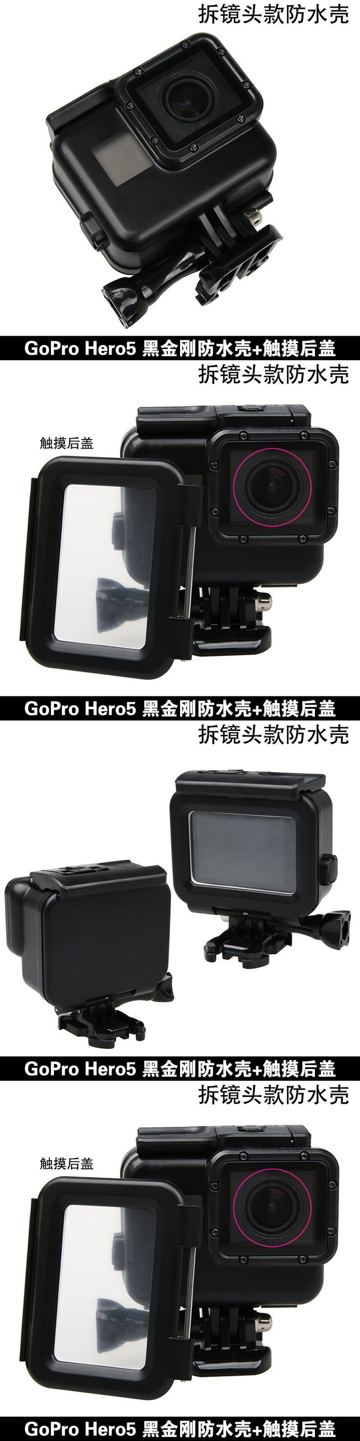 2017 New Black King Kong Sports Camera Accessories  Waterproof Shell Remove The Lens Section+Rear Touchpad FOR Gopro Hero5