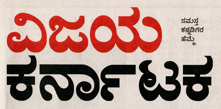 Vijay Karnataka (Kannada)