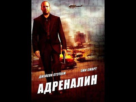 Адреналин // Боевик с  Джейсон Стэтхэм // Фильм Полная версия 1080 HD