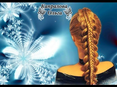 Прическа Двойная коса. Плетение Колосок. Рыбка. Beautiful braids Kapralova Olga - YouTube