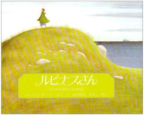 ルピナスさん―小さなおばあさんのお話   バーバラ クーニー http://www.amazon.co.jp/dp/4593502098/ref=cm_sw_r_pi_dp_4bItxb0GB0T5H