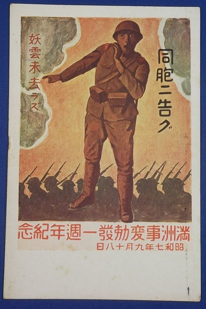 """1932 Sino Japanese War Postcard : Japanese Army 16th Division's Propaganda Poster Art for The 1st Anniversary of The Manchurian Incident """" Our brethren are hereby informed that the ominous clouds linger still. """" intending to warn people that the situation in Manchuria is still unstable & threatening. 満州事変 満州国 / vintage antique old Japanese military war art card / Japanese history historic paper material Japan"""