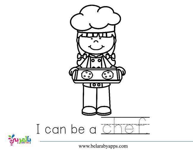 رسومات تلوين للاطفال عن المهن والحرف بطاقات تعليمية بالانجليزية بالعربي نتعلم Free Printable Coloring Sheets Coloring Books Coloring Pages For Kids
