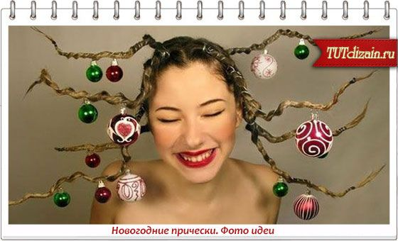 "Christmas decoration ""Page 2"" Design & Decor with your hands"