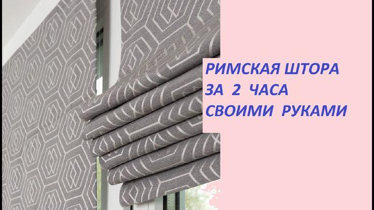 Пошив римской шторы своими руками. YouTube Шторы
