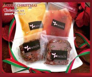 愛犬と一緒にクリスマスを楽しめる「犬用クリスマスディナーセット」鹿肉入り発売