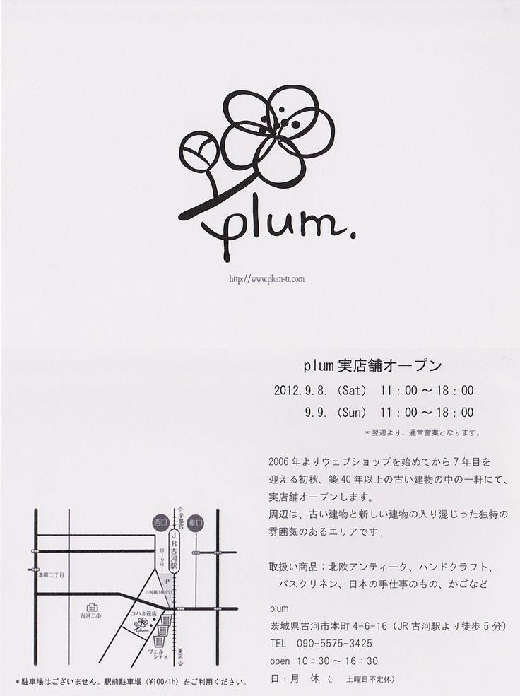plum/ショップカード/雑貨?: