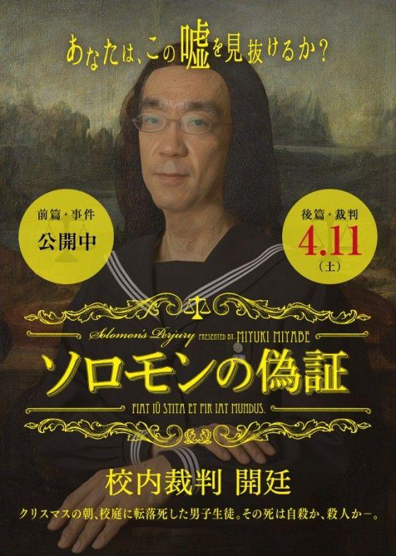 ソロモンの偽証/元ゴーストライター新垣隆氏、人生初セーラー服に挑戦!