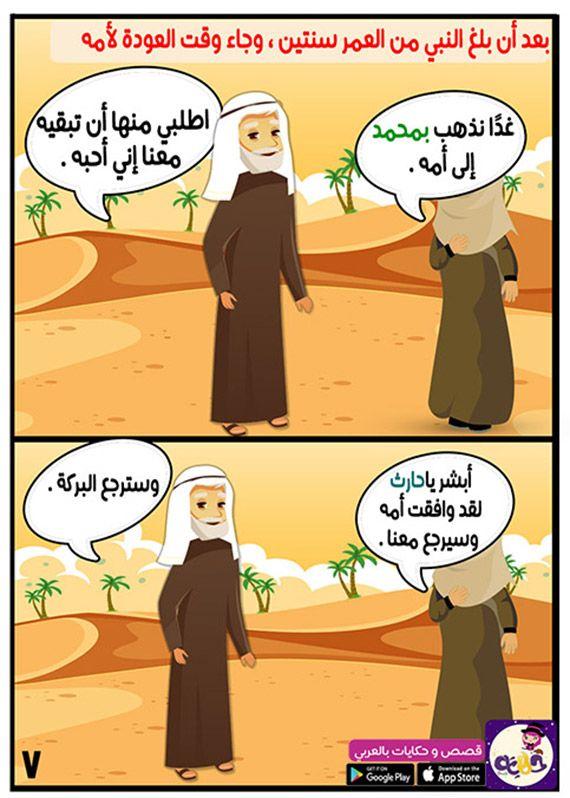 قصة مولد النبي محمد من قصص السيرة النبوية للاطفال مصورة بتطبيق حكايات بالعربي Family Guy Fictional Characters Language