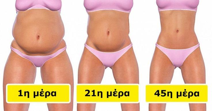 Αποκτήστε Επίπεδη Κοιλιά και Μέση-δαχτυλίδι μέσα σε μόλις 45 Ημέρες. Εγγυημένα Αποτελέσματα! – Huggy
