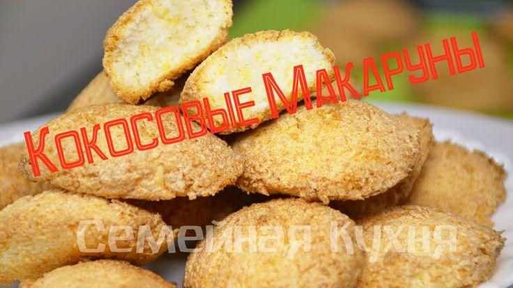 """Ну, оОчень вкусное - Кокосовое Печенье """"Макарун""""!"""