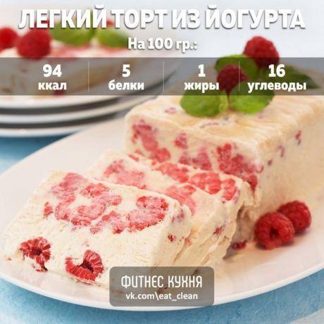 Легкий торт из йогурта и фруктов без выпечки— красочный и низкокалорийный рецепт  Приготовить торт очень просто, и времени это займет совсем немного, особенно если использовать быстрорастворимый желатин. Ингредиенты: Йогурт (жирность и наполнители по вкусу, можно использовать смесь разных йогуртов, например, простой и ананасовый) — 500 г Желатин быстрорастворимый — 25 г (1 пакетик) Сахарозаменитель — 4 ст. ложки или по вкусу (зависит от сладости йогуртов) Фрукты, ягоды (по сезону и по…