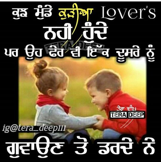 1251 Best Images About Shayari On Pinterest: 2041 Best Images About Punjabi Shayari On Pinterest