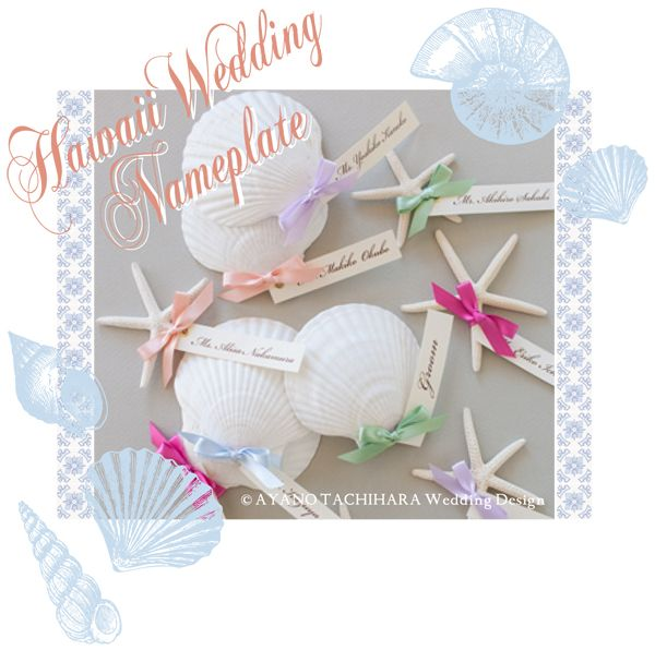 ハワイ 結婚式 席札