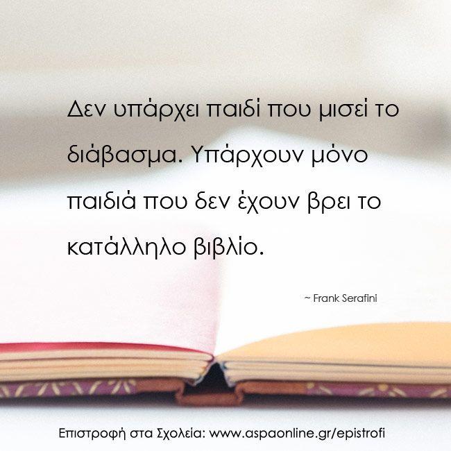 Δεν υπάρχει παιδί που μισεί το διάβασμα. Υπάρχουν μόνο παιδιά που δεν έχουν βρει το κατάλληλο βιβλίο.