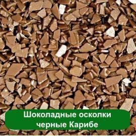 черный шоколадный полуфабрикат в виде осколков - Карибе крошка для украшения кондитерских изделий и создания сложных элементов декора. Быстрая доставка оптом.