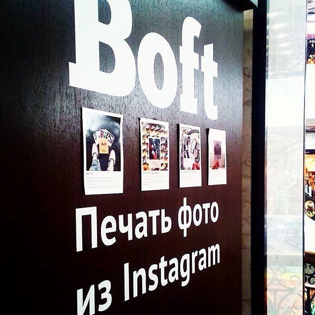 Подписывайтесь на @boft_ulsk - аккаунт первого в мире автомата по печати фотографий из Instagram (запатентовано) и вы получите:   обзоры лучших инстаграмеров Ульяновска   интересные Instagram-аккаунты в России и в мире   подборка лучших инста-фото Ульяновска за день   фотографии БОФТ в подарок каждый день   розыгрыш суперприза от наших друзей каждый понедельник   Ждём всех в ТЦ Аквамолл на 2м этаже на мостике напротив Kari KIDS   #аквамолл #aquamall #aquamall73 #ульяновск #ульск #ТРЦАквамолл…