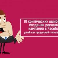 10 критических ошибок при создании рекламной кампании в Facebook