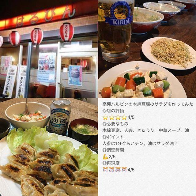 高槻の名店はるぴんの木綿豆腐のサラダ作ってみた。中華だからとついごま油入れたけどサラダオイルが正解かも。人参は時短のためレンジでチン! はるぴんの名物の水餃子やはる餅もまた再現してみよっと😁 #京都 #大阪 #食べ歩き #食いしんぼう #美味い#イタリアン #イタリアン  #japanesefood #kyoto#osaka #beer #wine #肉 #JAPAN #ハワイ#再現レシピ #木綿豆腐#豆腐#人参#サラダ#高槻#中華 #ビール #サーフィン #ラーメン#ランチ#旅行#soulfood #家ご飯