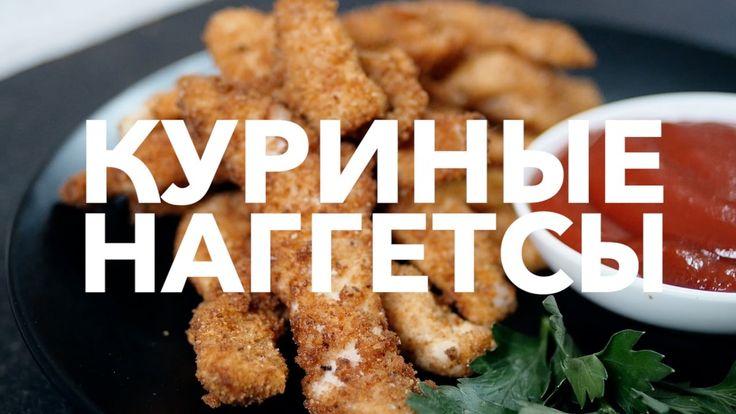 Рецепт куриных наггетсов + СОВЕТЫ [Рецепты Bon Appetit]Делимся секретом, как приготовить хрустящие наггетсы дома. Вам понадобится всего несколько ингредиентов и 30 минут! #nuggets#chicken_nuggets