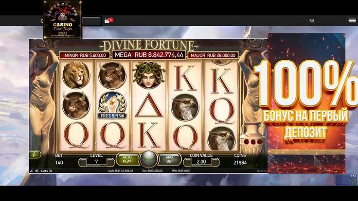 онлайн казино бонусы за регистрацию с выводом