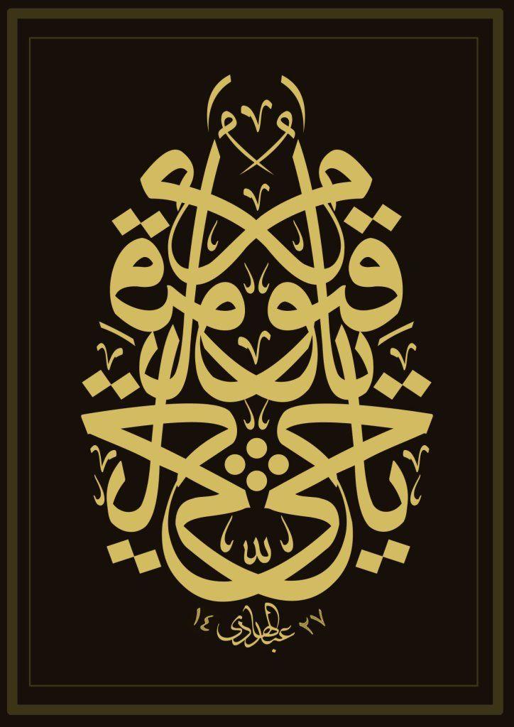 #arabic #art #design