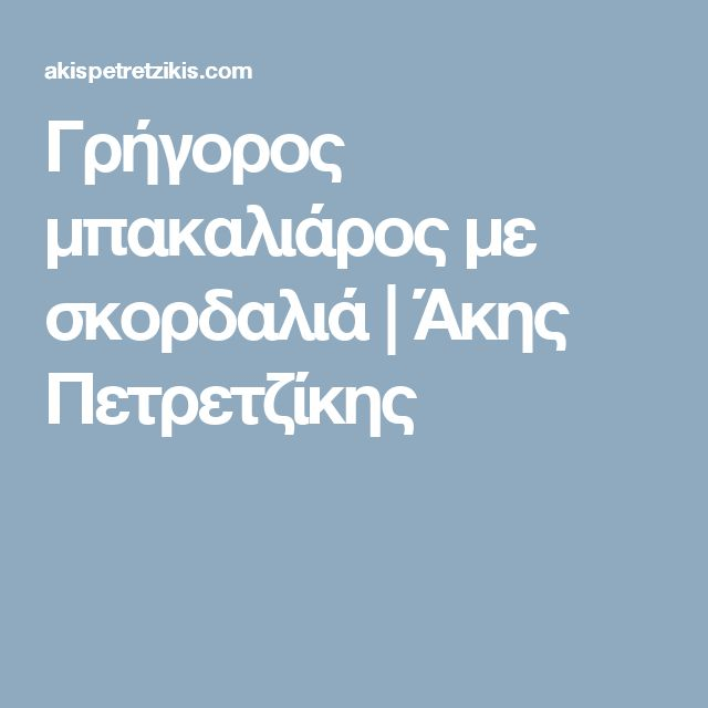 Γρήγορος μπακαλιάρος με σκορδαλιά   Άκης Πετρετζίκης