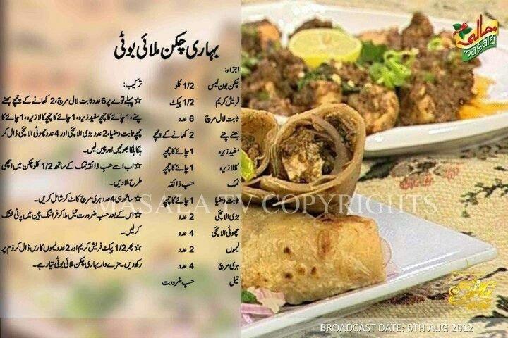 Bihari Chicken Malai Boti  Bihari Kabab  Pinterest -2712