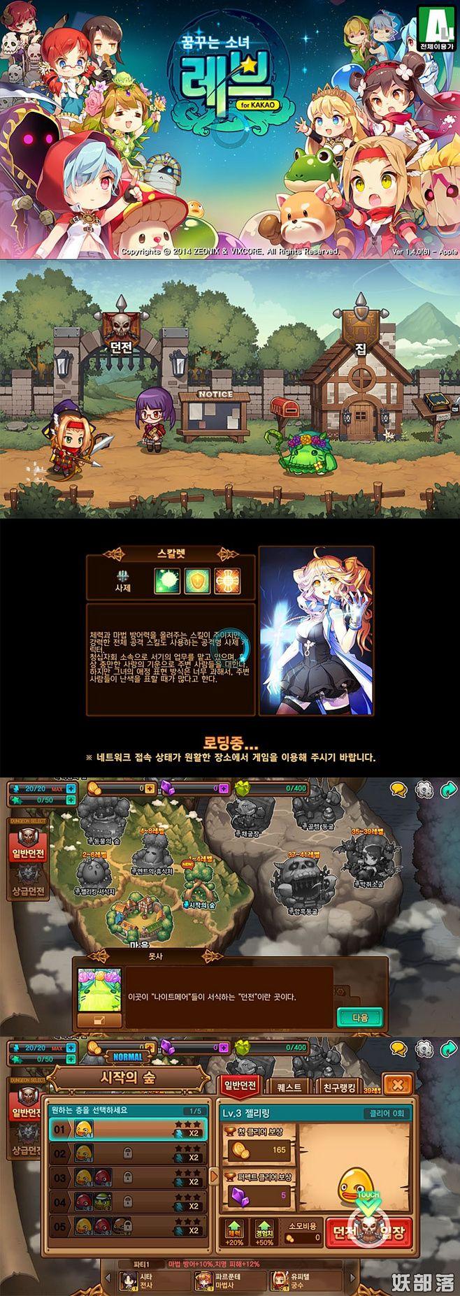 Reve-做梦少女for kakao -...@阿银爱设计采集到Game.ui.phone(344图)_花瓣UI 交互设计