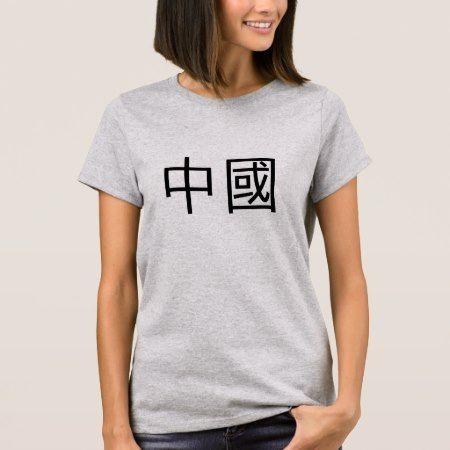 中國 China T-Shirt - click/tap to personalize and buy