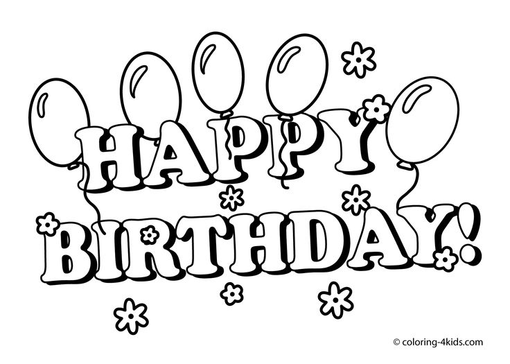 Happy Birthday Printables Coloring Pages With Balloons For Kids