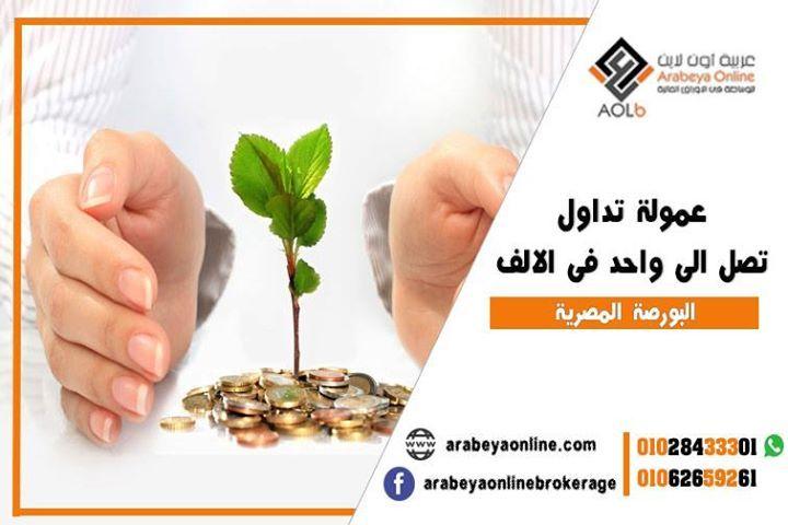 تداول الان فى البورصة المصرية بعمولة تصل الى واحد فى الالف من خلال شركة عربية اون لاين للوساطة فى الاوراق المالية للاستفسار عن الاستثمار فى البور Thumbs Up