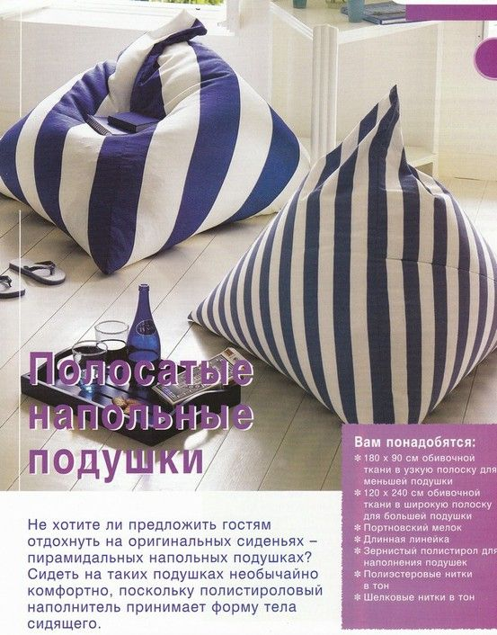 triangle pillows - the orginal was in russian - here is the English translated version
