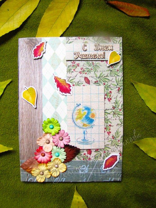 Картинки про, открытка учителю английского языка на день учителя своими руками