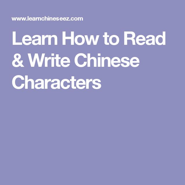 Learn How to Read & Write Chinese Characters