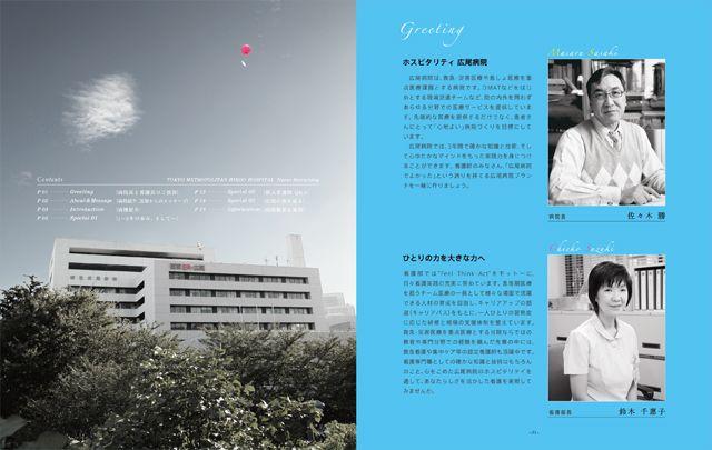 2013年度 看護師募集案内 | Works | 株式会社アグイジェ