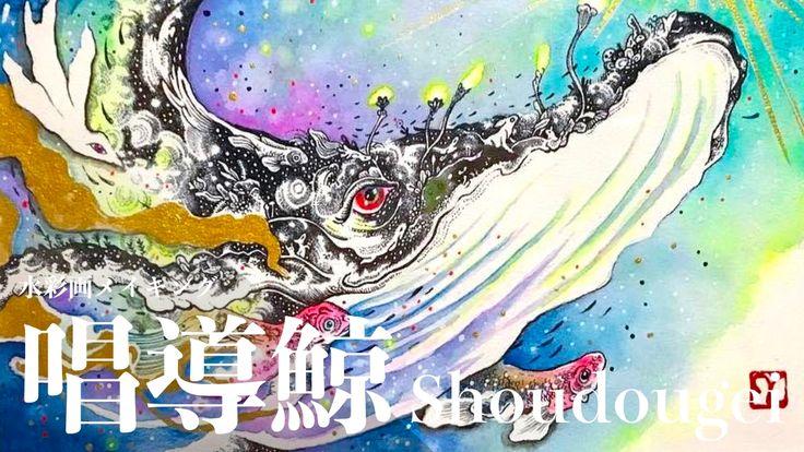 水彩画メイキング[作品名:唱導鯨]水彩画の描き方|アナログイラストのメイキング映像
