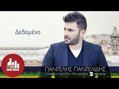 Dedomeno - Pantelis Pantelidis (Official) - YouTube
