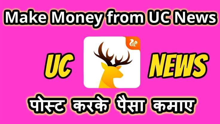 Make Money From UC News
